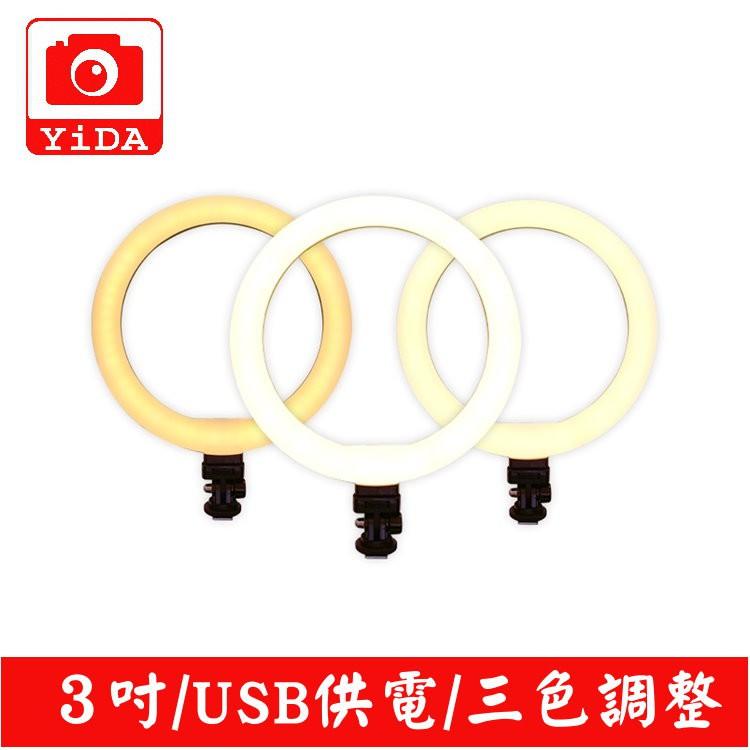 YIDA 3吋桌面型LED USB 環形攝影燈 直播燈 手機 攝影燈 補光燈 LED補光燈 網美燈 直播燈 柔膚燈 美肌