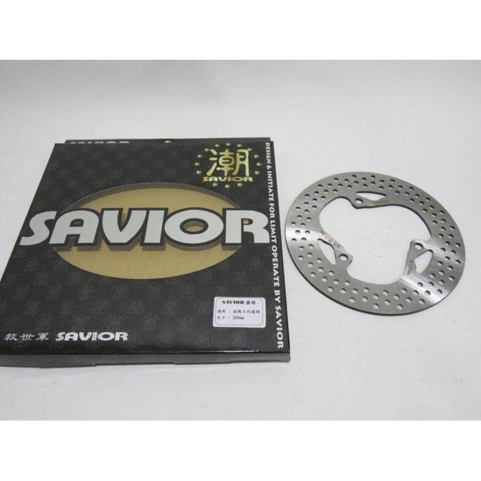 救世軍 SAVIOR 固定碟 後碟 後碟盤 200 mm 勁戰四代 四代勁戰 BWSR BWS R 原廠尺寸 免運費