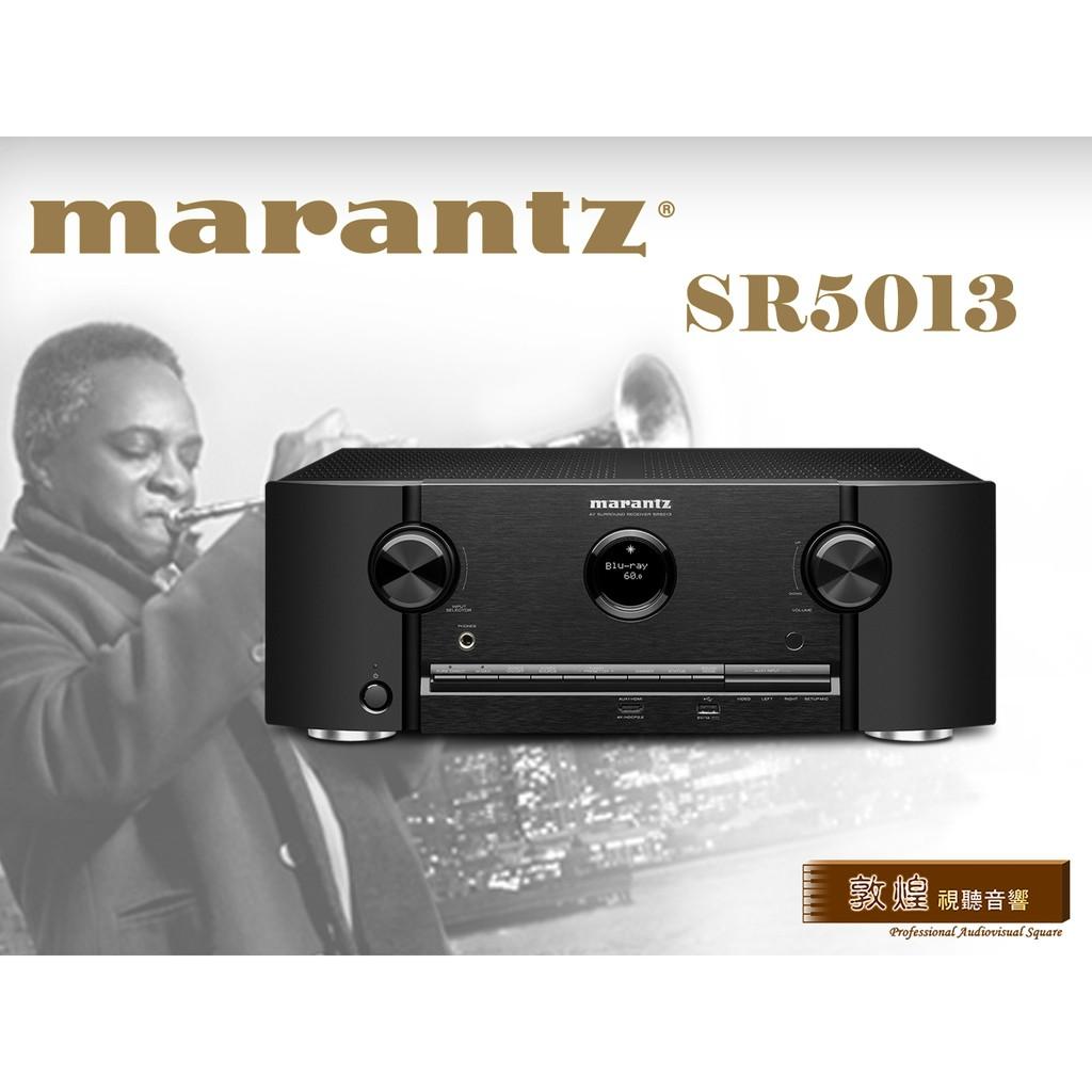 【敦煌音響】Marantz SR5013 7.2ch 環繞擴大機