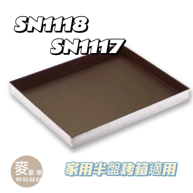 【麥歡樂】三能 SN1118 / SN1117鋁合金不沾烤盤 深烤盤 焙雅客 好先生 DR.GOODS【烘焙材料】