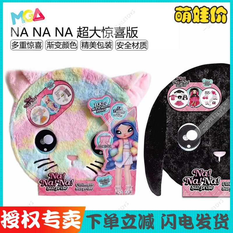 【精品漫畫周邊】Nanana surprise超大驚喜版娜娜娜背包三合一波姆娃娃omg驚喜盲盒