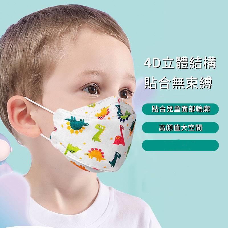 🔥買100送10🔥成人/兒童口罩 韓版 魚形口罩 3D立體口罩 四層口罩 口罩 KF94口罩 4D口罩 韓國口罩