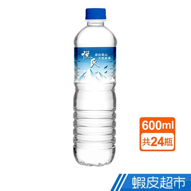 悅氏 礦泉水600mlX24瓶/箱 現貨