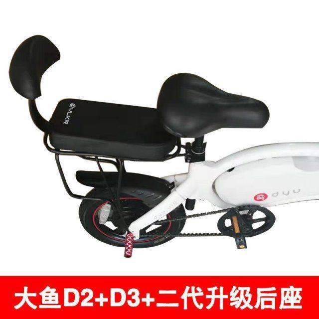 【熱銷】j)大魚折疊電動自行車dyu后座小型成人女士鋰電池d2d3電動車后座【4月9日發完】