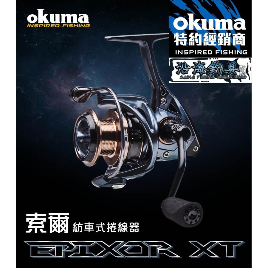 🔥熱銷推薦‼️《沿海釣具》*寶熊Okuma_ 索爾 Epixor XT 紡車式 捲線器 # 釣魚 磯釣 海釣 入門