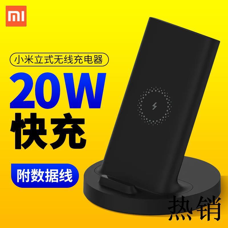 【熱銷】 小米立式無線充電器20W華為蘋果通用立式風冷無線充30w散熱原裝頭