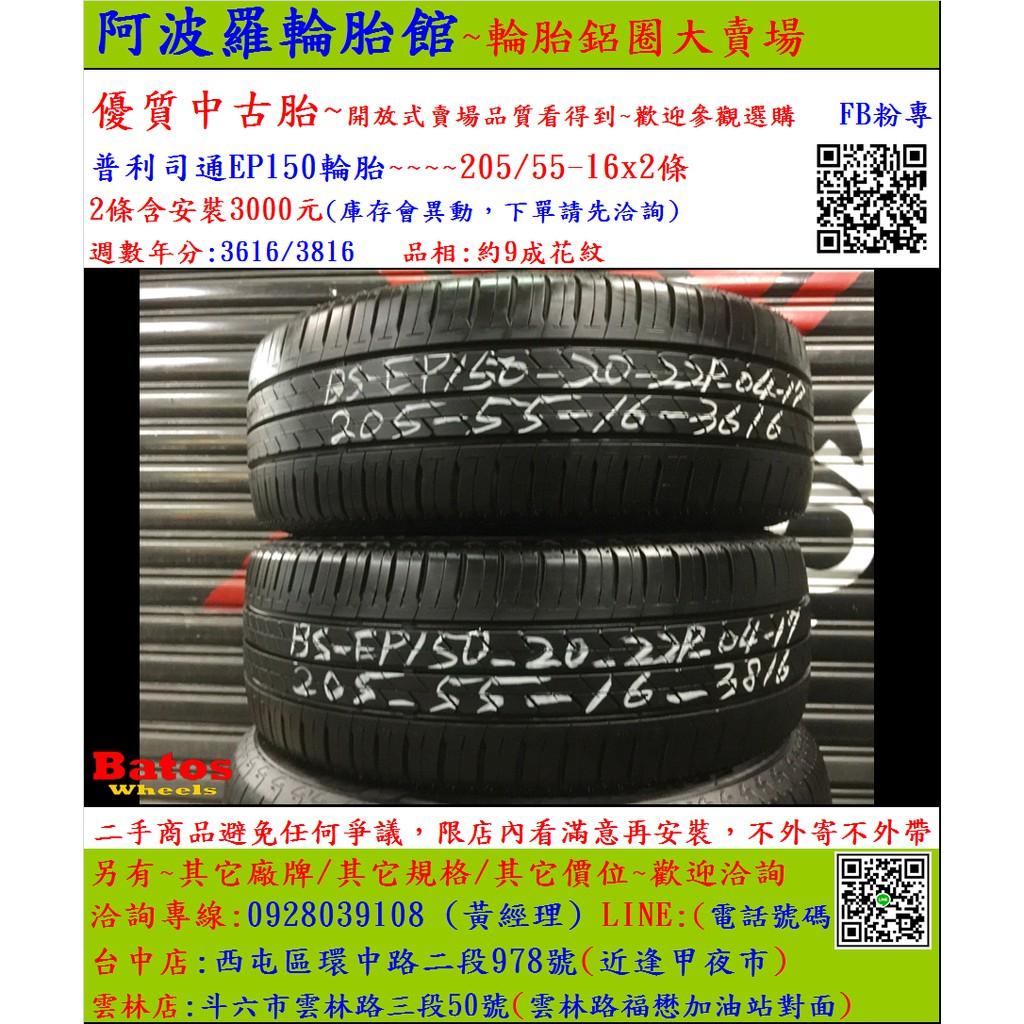 中古/二手輪胎 205/55-16 普利司通輪胎 9成新 米其林/馬牌/橫濱/普利司通/TOYO/瑪吉斯/固特異