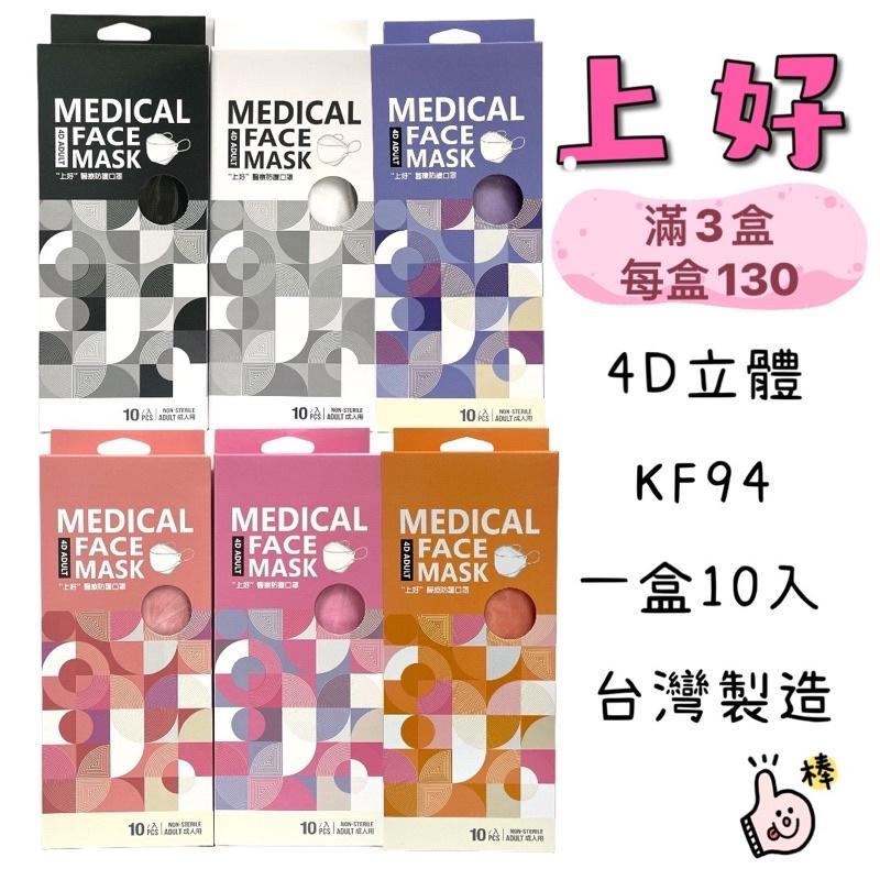 【藥局出貨】⭐️現貨⭐️ 上好 韓式 KF94  4D 成人立體  魚口 醫療口罩  10入