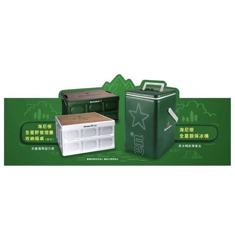*7-11 全新 現貨*海尼根全星野餐摺疊收納箱桌-限量綠