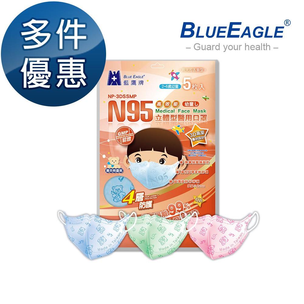 藍鷹牌 NP-3DSSMP 立體型2-6歲幼童醫用口罩 5片x1包 多件優惠中