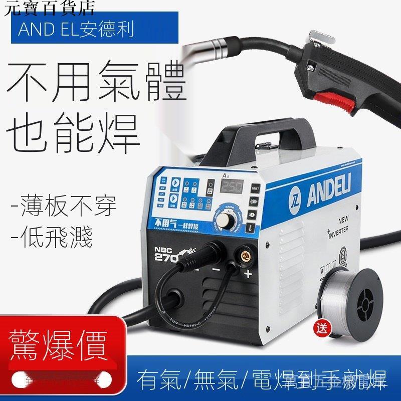 【安德利廠家直營】ANDELI無氣二保焊機 TIG變頻式電焊機 WS250雙用 氬弧焊機IGBT焊道 元寶百貨店