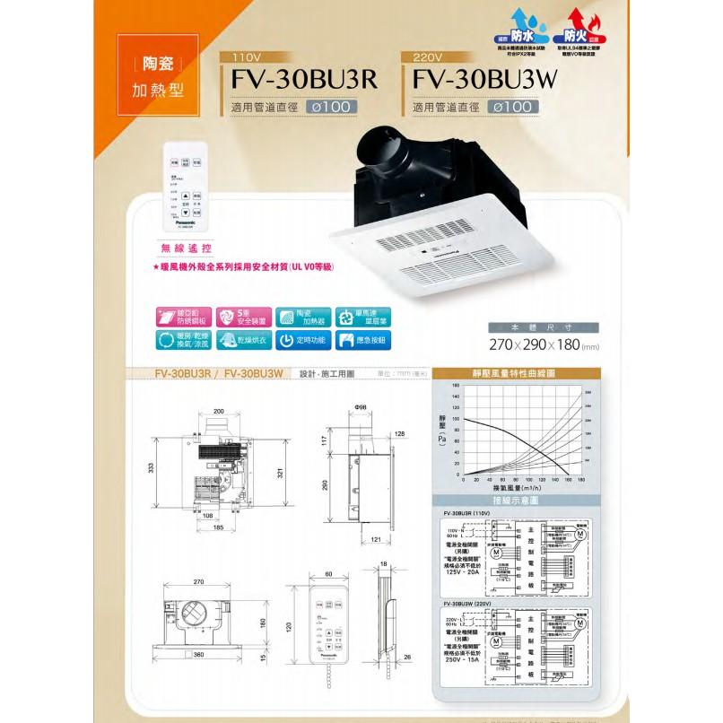 🔥現貨可刷分期保固四年 Panasonic FV-30BU3R FV-30BU3W 浴室暖風機 乾燥機 FV30BU3W