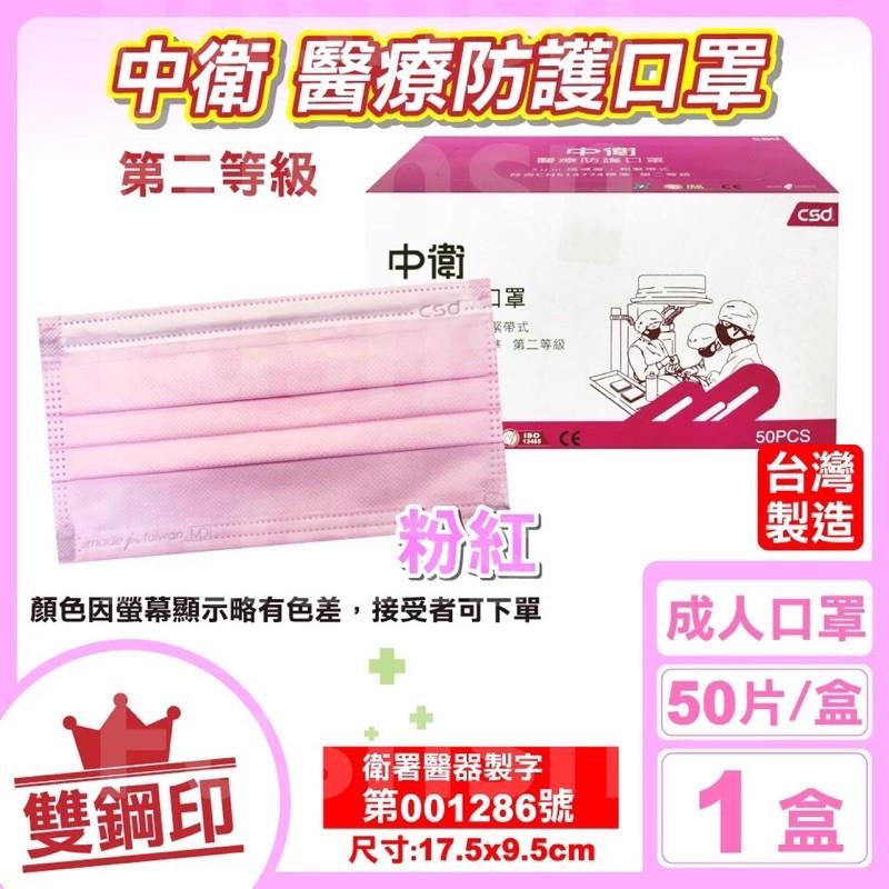 【CSD 中衛】第二級醫療口罩-鬆緊式(50入/盒) 粉紅色