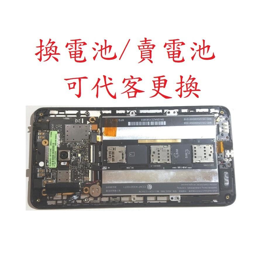 華強科技 換 ASUS Zenfone2 電池 ZE551ML ZE550ML 電池 C11P1424 可代客更換