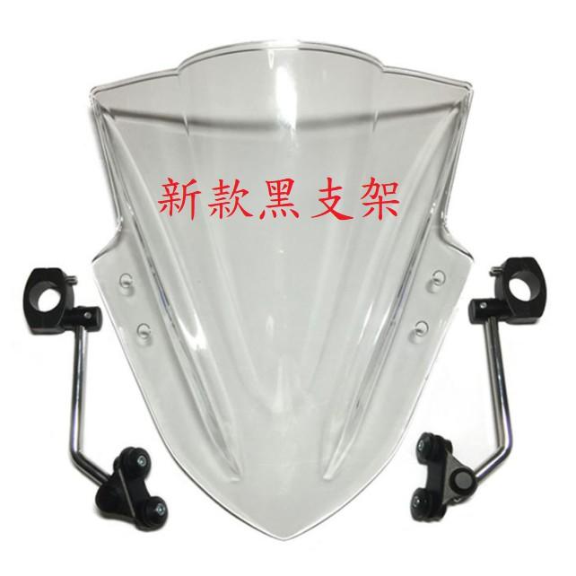 <新款> 通用型 通用 風鏡 裸把 BWS GSX S150 MT15 檔車 輕檔 重機
