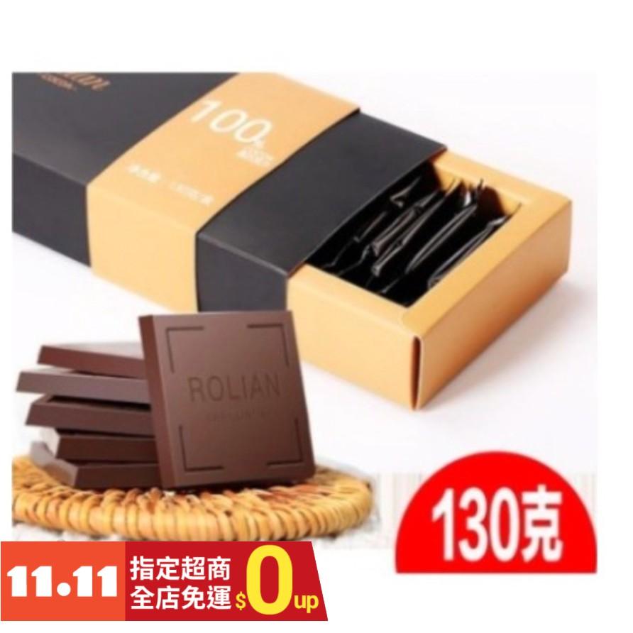 【美妝少女】現貨🔥 好吃 不貴 超級零巧克力100%無蔗糖 休閑零食品低糖 純可可脂黑巧克力 糖果 低血糖適合吃
