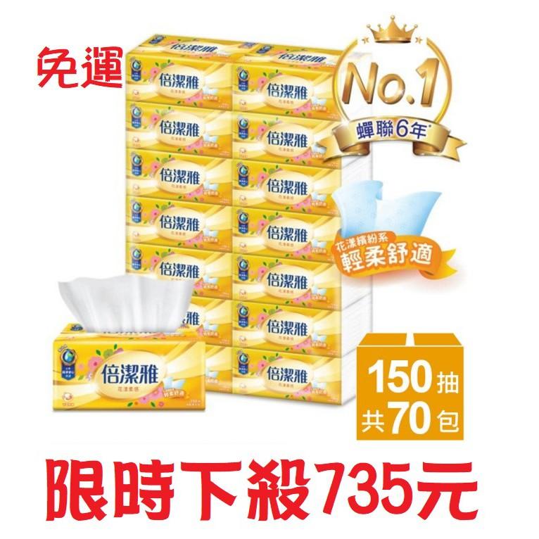 💟婦女二度就業💟 免運費🚚 【倍潔雅】花漾柔感抽取式衛生紙(150抽70包/箱)