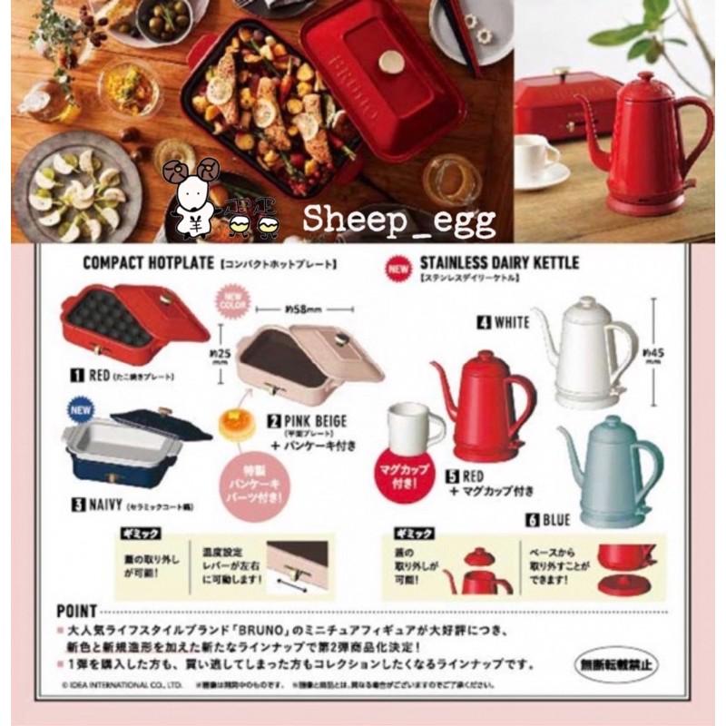 「8月預購款」羊蛋蛋 轉蛋 扭蛋 日版 BANDAI BRUNO 迷你模型 迷你 模型 P2