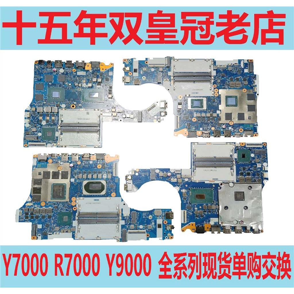 聯想Y7000-1060 Y7000 2019 PG0 Y7000P R7000 R720 Y520-15主機板