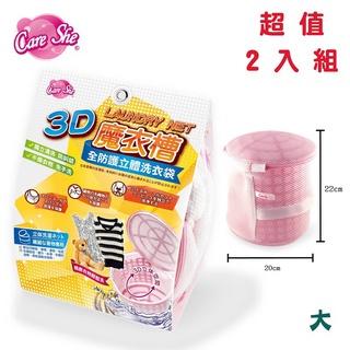 J23【CareShe 可而喜 】3D立體魔衣槽(大型)-2入組 桃園市