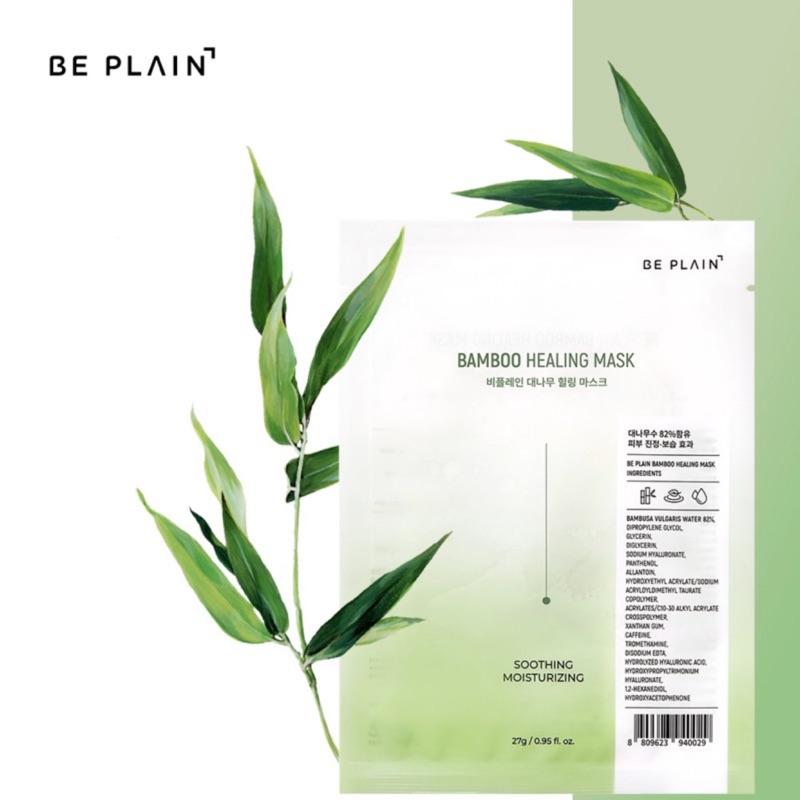 現貨 韓國代購 BE PLAIN 竹子精華 保濕面膜