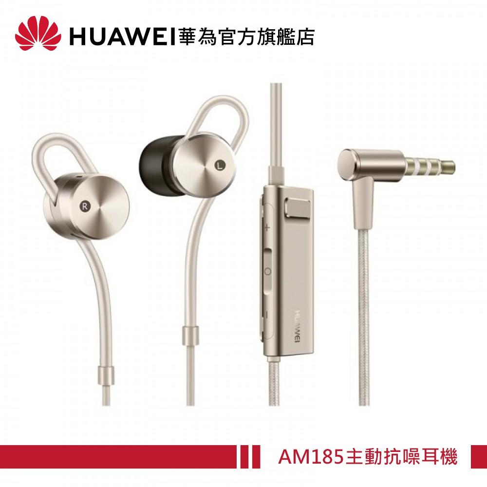 HUAWEI 原廠 AM185主動抗噪耳機 【華為官方旗艦店】