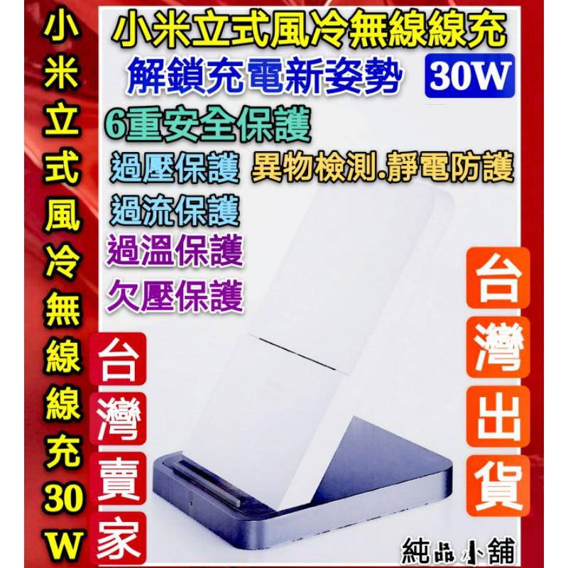 (純品小舖)☘️小米立式風冷無線線充 30W 小米立式風冷線無線充電器 30W