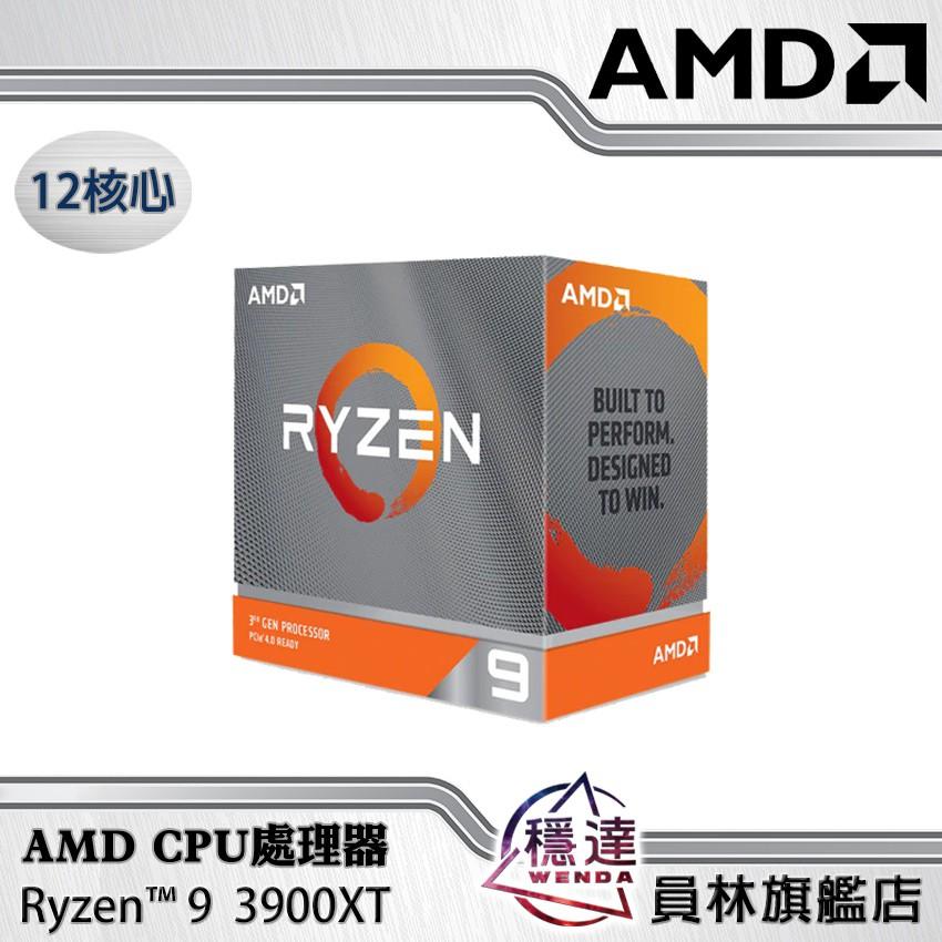 【AMD】Ryzen 9 3900XT CPU處理器 12核心