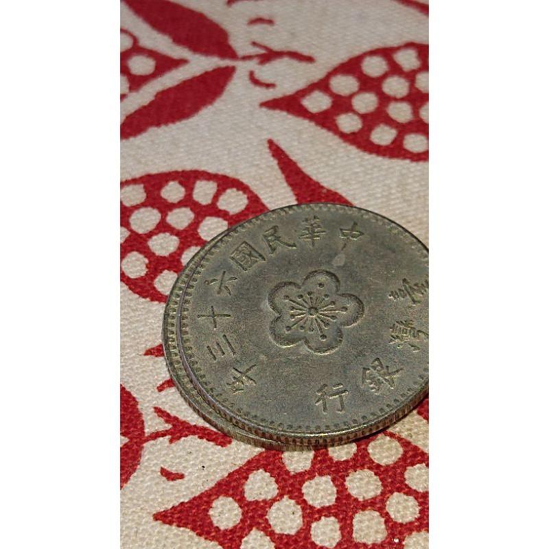 1元硬幣 民國 60年代