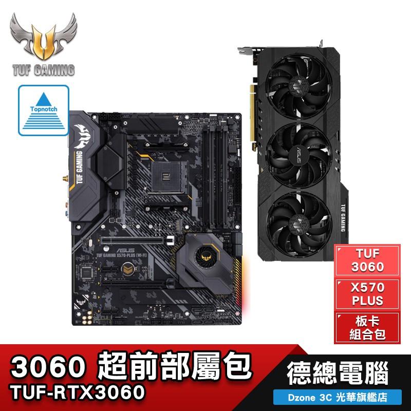 ASUS TUF-RTX3060-O12G-GAMING 超前部屬包 華碩 X570/3060 板卡組合包