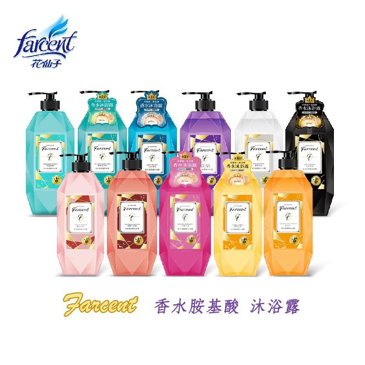 Farcent 香水胺基酸 沐浴露 780g