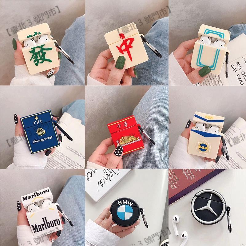 現貨 煙盒airpods保護套蘋果airpods2代蘋果無線藍牙耳機套硅膠1/2代潮