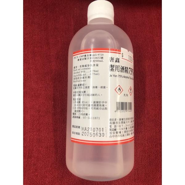 ❤️台灣製造❤️唐鑫 潔用酒精75% 500ml(現貨)