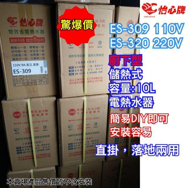 怡心牌 怡心 ES-309 ES-320 小廚寶 廚下型 電熱水器 儲熱式
