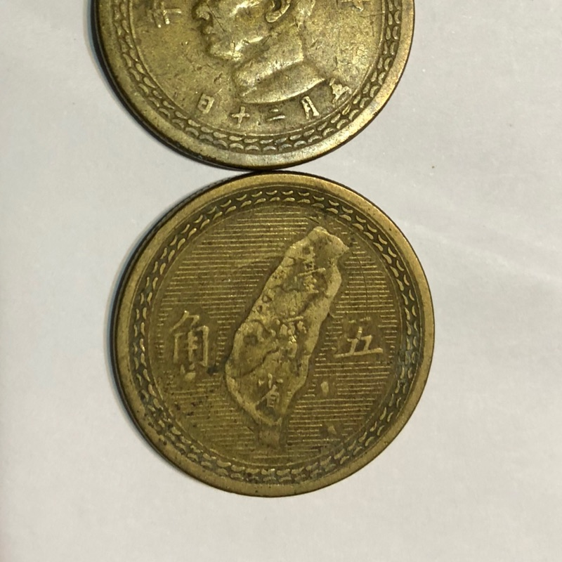民國43年 五角硬幣錢幣