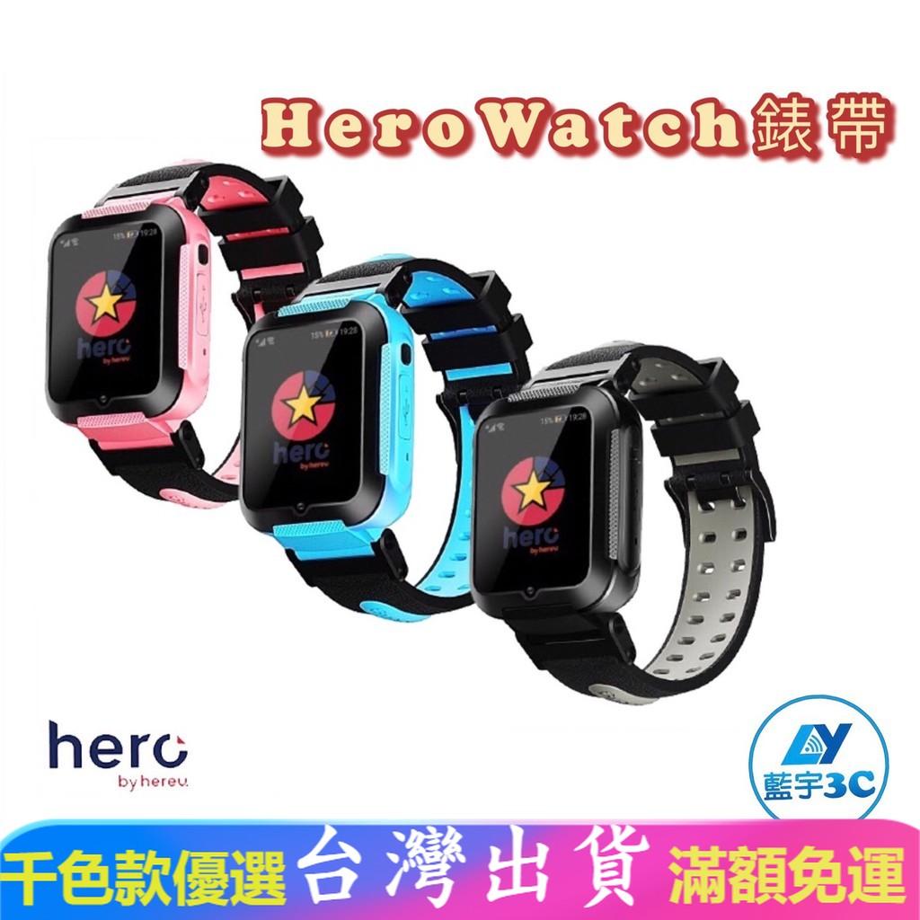 高品質💜hereu【HeroWatch】兒童智慧手錶-錶帶 藍 粉 黑 錶帶 智慧手錶替換錶帶 兒童手錶腕帶