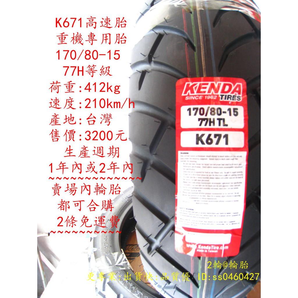 建大 K671 重機專用胎 170/80-15 輪胎 2條免運 170/80/15 170-80-15