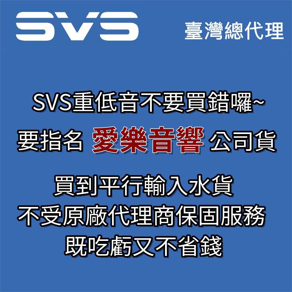 重低音喇叭 愛樂音響總代理 SVS  SB 2000pro PB 2000pro SB-3000 PB 3000
