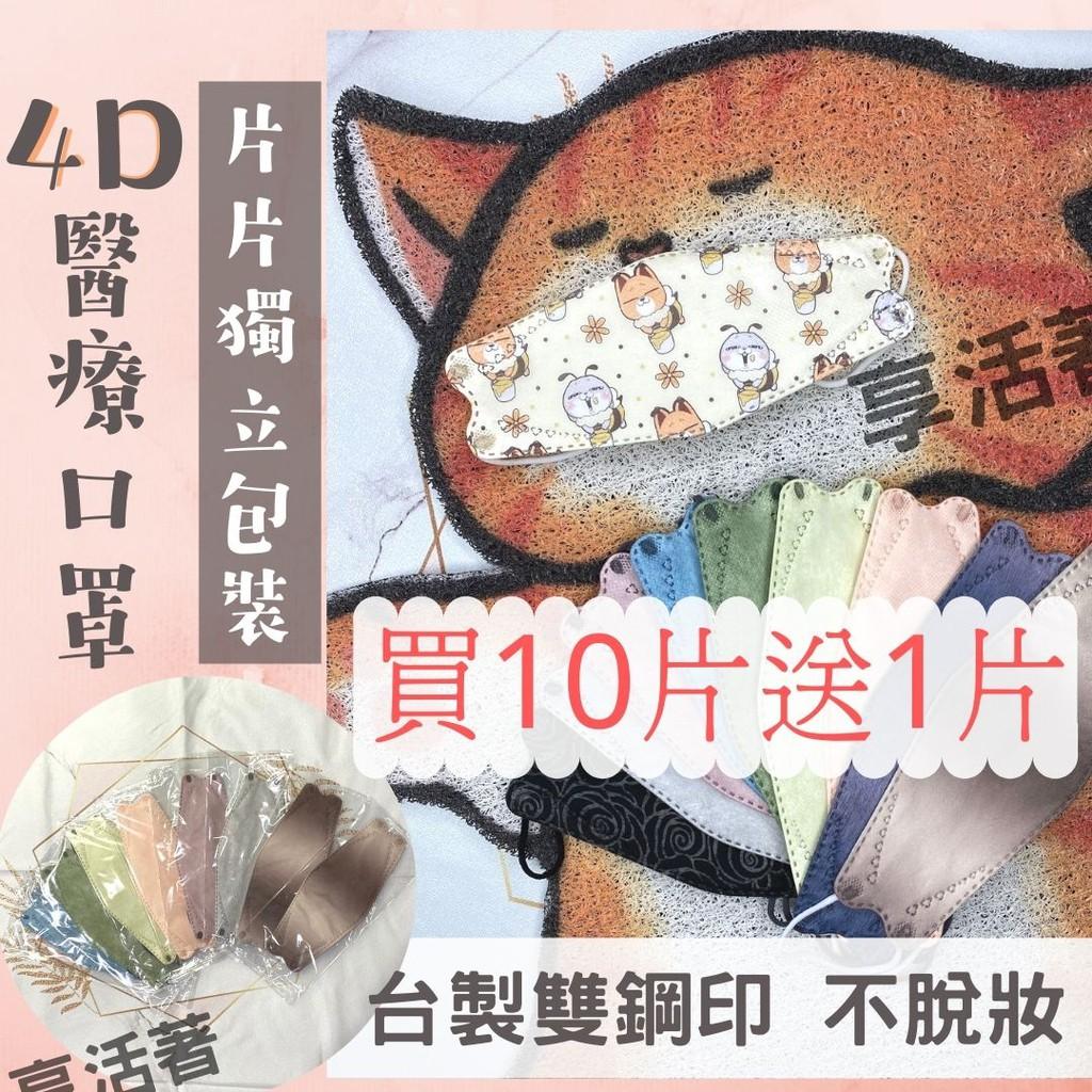 3D醫療口罩 (單片獨立包裝) 4D醫療口罩 魚口口罩 琪睿醫療口罩 KF94 雙鋼印 台灣製立體口罩 享活著