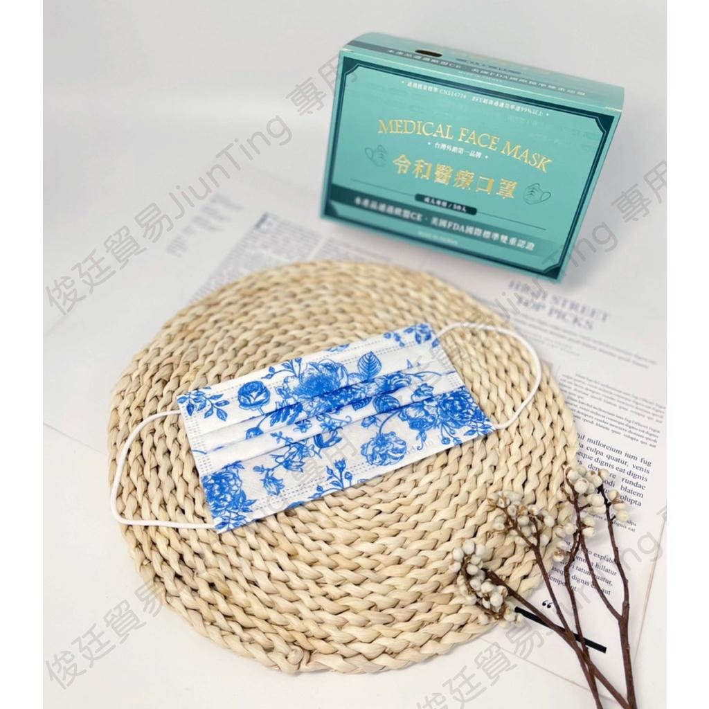 🏆現貨快出🏆俊廷貿易➳-青花瓷-令和平面醫療口罩 MD+MIT雙鋼印 ✔️一盒50入