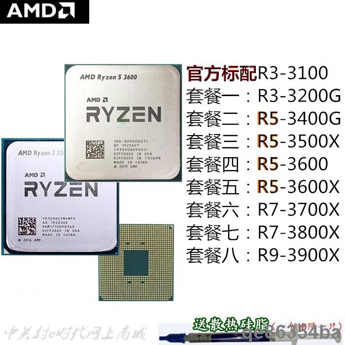 ☆正品☆ AMD銳龍 R9 3900X R7 3700X 3800X R5 3600 R3 3200G CPU AM