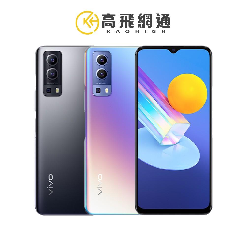 Vivo Y72 8G/128G 6.58吋八核雙卡5G智慧手機 台灣公司貨 保固一年