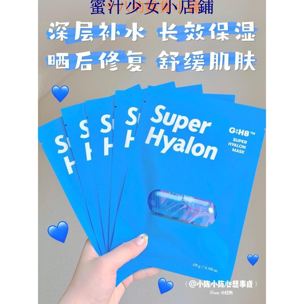 正貨 韓國VT老虎8重玻尿酸補水面膜28g*6鎖水保濕舒緩肌膚面膜女 6片
