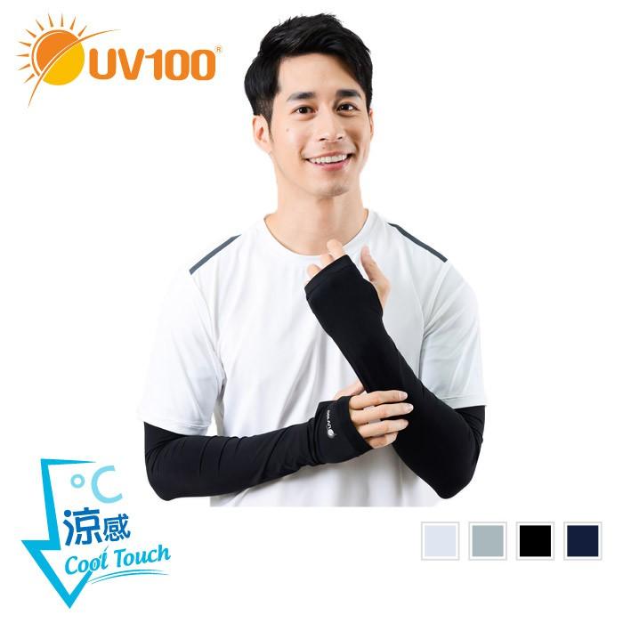 【UV100】 防曬 抗UV-沁透冰絲涼感袖套-彈力指洞-男(KB20406)
