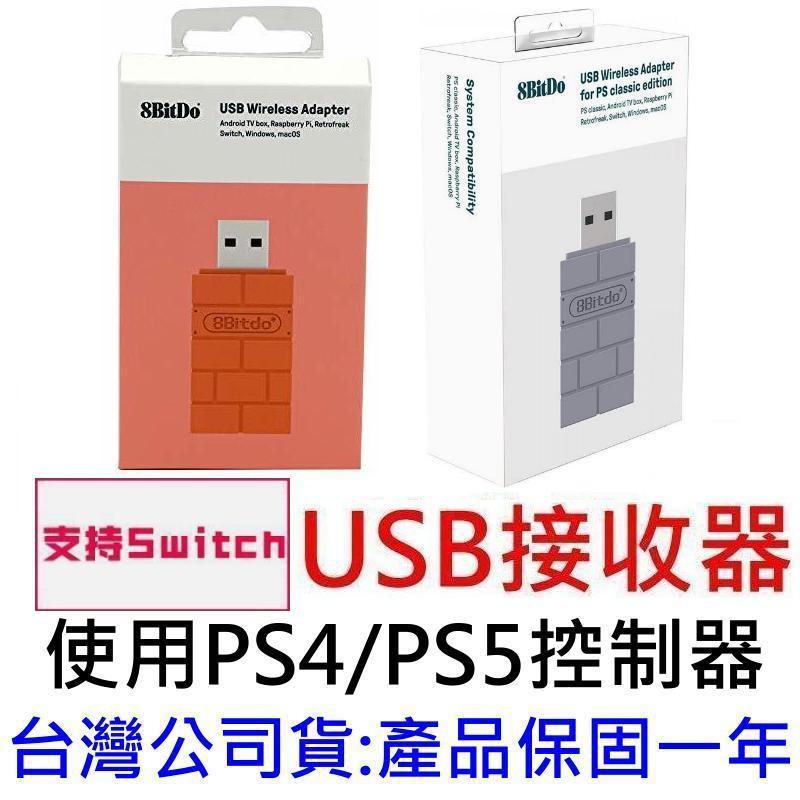 台灣公司貨 SWITCH適用8Bitdo八位堂品牌 USB 無線藍芽接收器 支援多款遊戲機的控制手把
