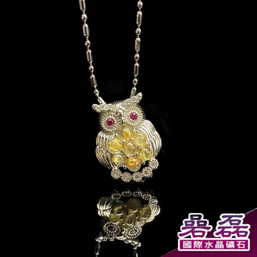 《碞磊國際》鈦晶 小珠鑲嵌 貓頭鷹 項墜(隨機出貨)【編號】BDYE0010