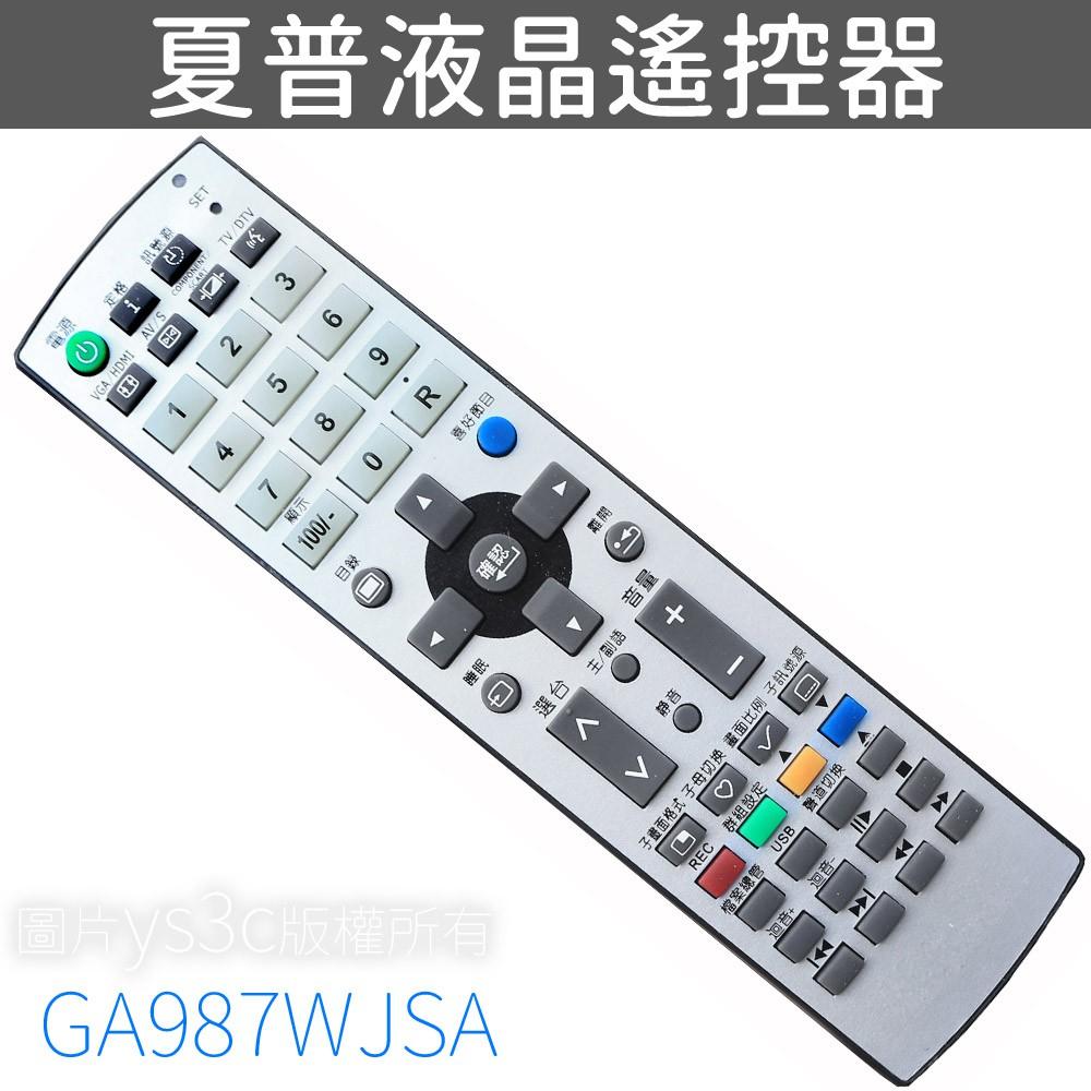 夏普液晶電視遙控器 GA987WJSA (首頁3D USB) GA917WJSA