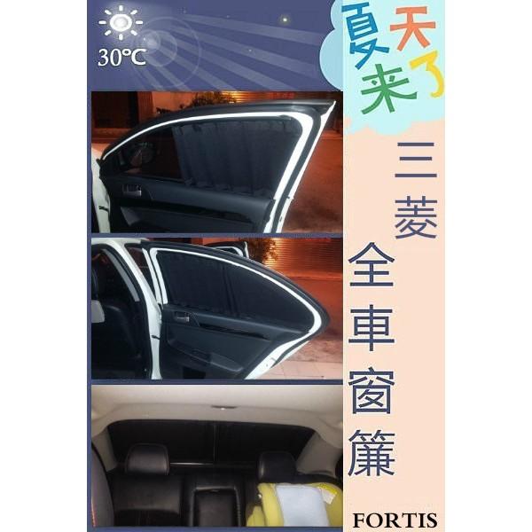 車用窗簾COLT PLUS / FORTIS / OUTLANDER / SAVRIN /ZINGER / 日蝕