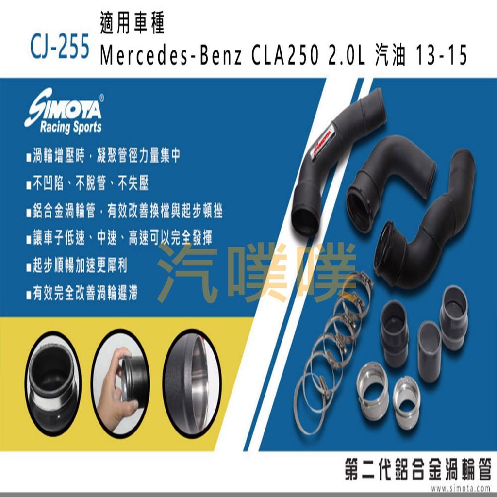 汽噗噗 渦輪管SIMOTA CJ-255 BENZ CLA250