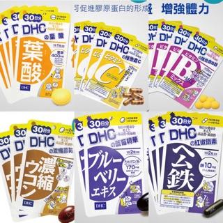 DHC  30日維他命 膠囊💊 錠 葉酸 維他命C 維生素B群 濃縮薑黃 藍莓精華 公鐵 新北市